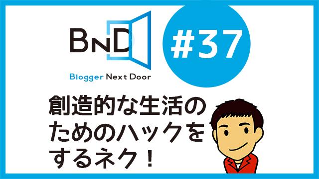 bnd37-kokuchi-640