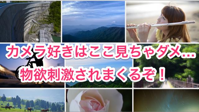 カメラ好きはここ見ちゃダメ…。物欲が刺激されまくるサイト「PHOTOHITO(フォトヒト)」が凄いぞ…!