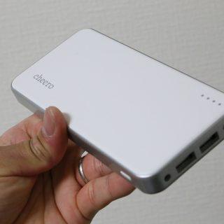 【写真で紹介!】薄くて軽く大容量になったCheeroのモバイルバッテリーチャージャーが良い感じだぞ!