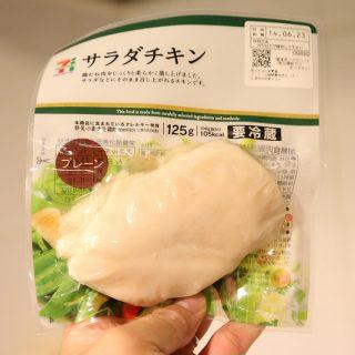 いつの間にか復活してた!ダイエットの強い味方、セブンイレブンの「サラダチキン」を食べてみたぞ!