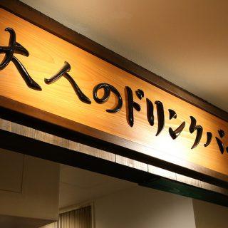 10分×99円飲み放題!大人のドリンクバーのあるお店、五反田「やきとりまる金」が楽しいぞ!
