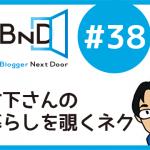 bnd38-kokuchi-eyecatch