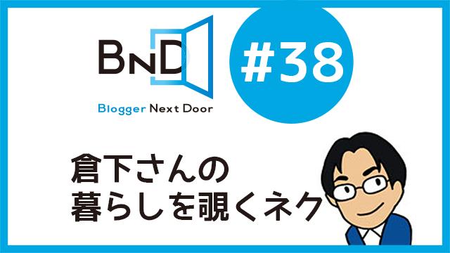【告知】6/12はブロネクオンエアー#38「倉下さんの暮らしを覗くネク!」を行うぞ! #ブロネク