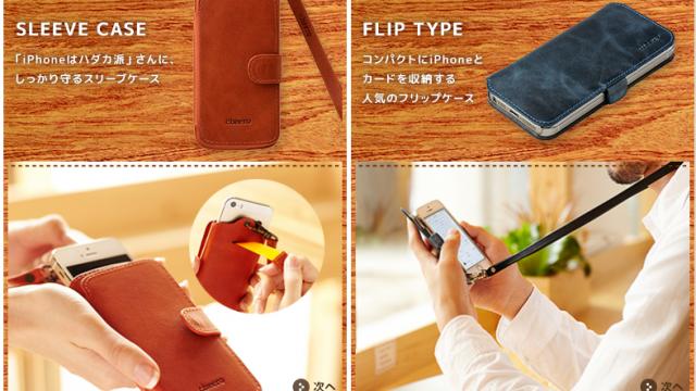 これは欲しい!iPhone用ケースの「cheero Leather Case」がメチャ可愛いぞ!