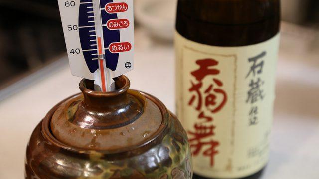 【SAKELIFEモニター】日本酒をお燗するとこんなに味が変わるものなのか!?これはビックリしたぞ!