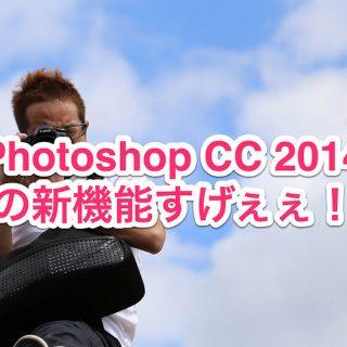 【写真好き必見!】Creative Cloudフォトグラフィプランが機能進化しつつ月額980円で契約可能だぞ!