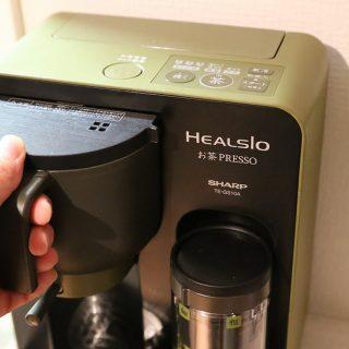 今話題のシャープ ヘルシオ お茶プレッソを実際に使ってみたぞ!