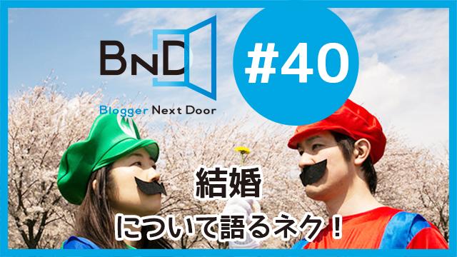 bnd40-kokuchi-eyecatch
