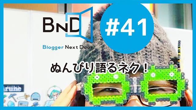 bnd41-kokuchi-eyecatch