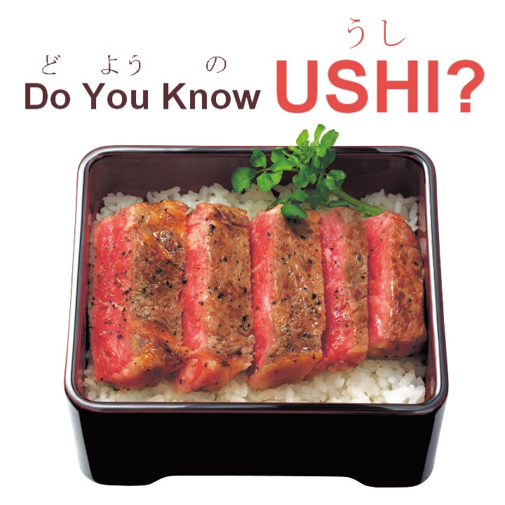 do_you_konw_ushi