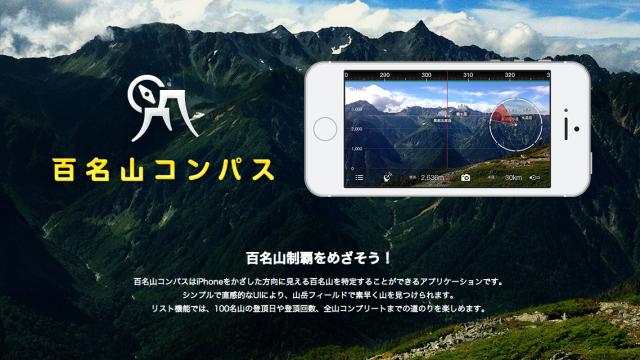 【今だけ無料!】iPhoneでかざした方向に見える百名山が分かるアプリ「百名山コンパス」が山の日の今日(8/11)だけ無料だぞ!