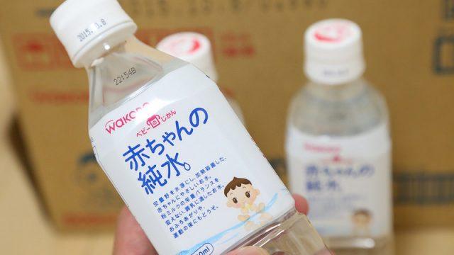 外出時のミルク作りに「赤ちゃんの純水」が便利だぞ!