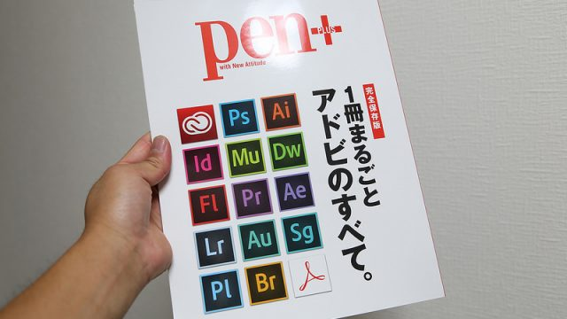 Adobe好き必見!丸ごと一冊Adobeだらけの雑誌「Pen+(ペン・プラス) 」が面白いぞ!
