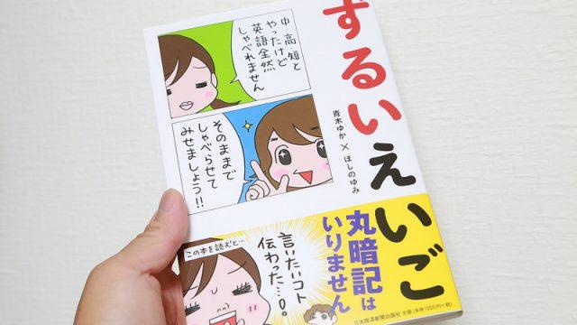 英語拒絶症の私でも!「ずるいえいご」を読むと英語の楽しさが見えてくるぞ!