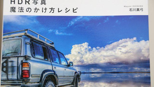 書籍「HDR写真 魔法のかけ方レシピ」の発売記念パーティーに行って来たぞ!