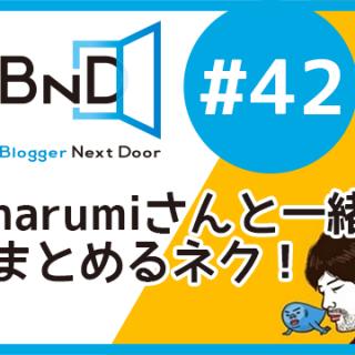【告知】8/7はブロネクオンエアー#42「narumiさんと一緒にまとめるネク!」を行うぞ! #ブロネク