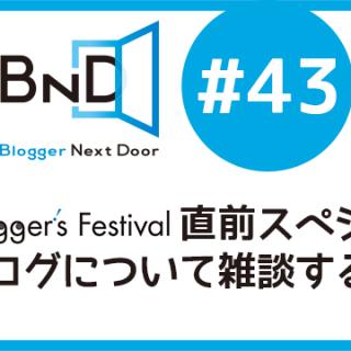 【告知】8/21はブロネクオンエアー#43「ブロフェス直前スペシャル!ブログについて雑談するネク!」だぞ! #ブロネク
