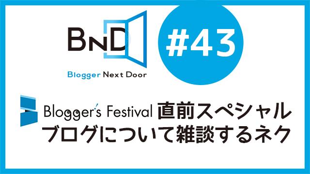 bnd43-kokuchi-eyecatch