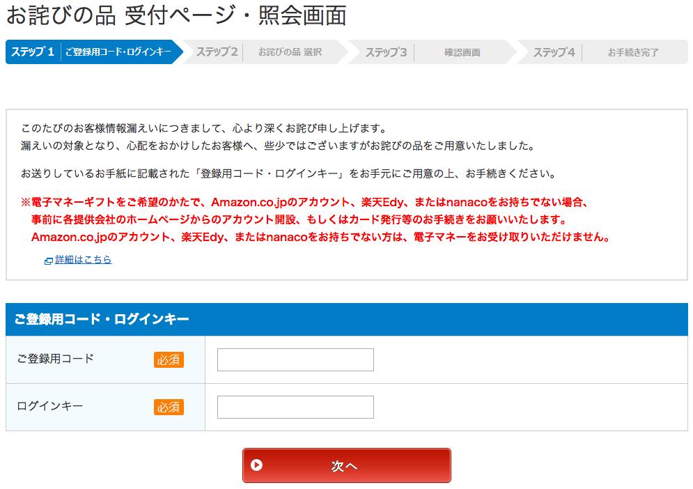 ウェブサイト1