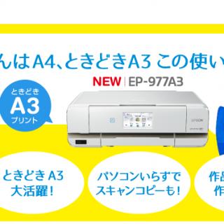 エプソンプリンター!A3印刷出来る新製品EP-977A3と旧製品EP-976A3を比較!どっちを買うか悩んでみたぞ!