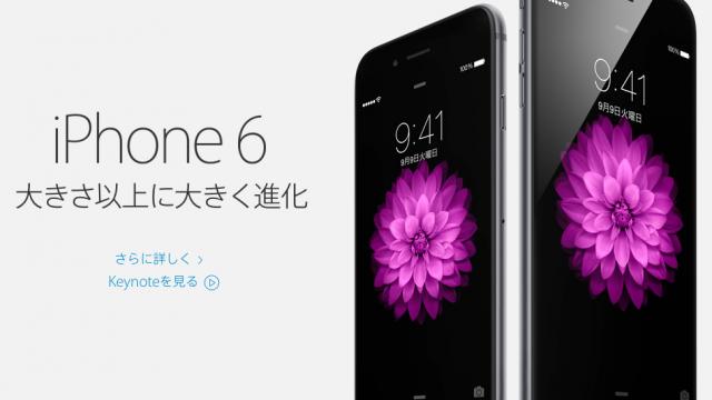 iPhone6や6Plusを予約するなら、並ばず買えるWEB予約がオススメだぞ!