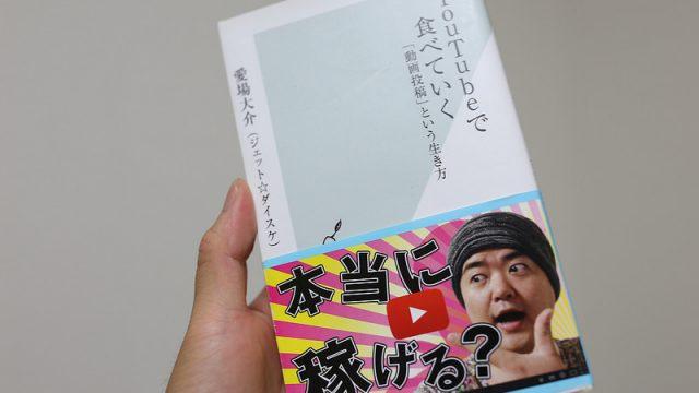 ジェット☆ダイスケさんの著書「YouTubeで食べていく」が発売!ブロネクも紹介されたぞ!