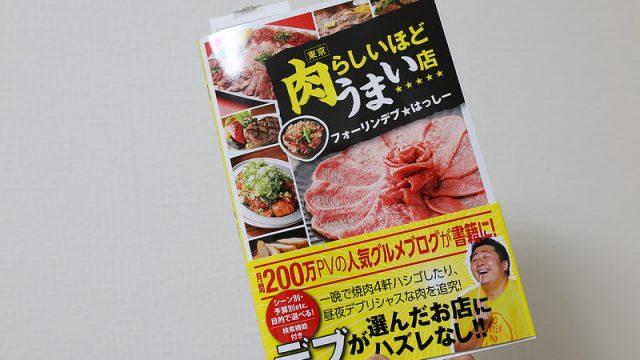 東京近郊在住なら必携!書籍「肉らしいほどうまい店」は都内にこんな肉の店があったのか!と驚くぞ!