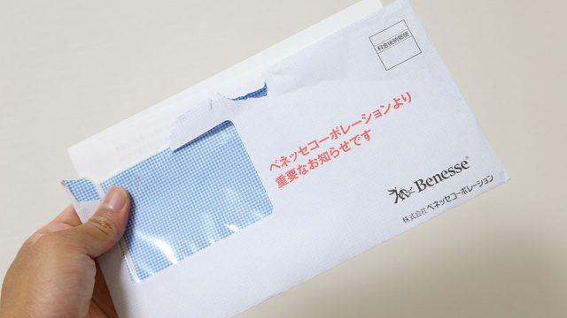 ベネッセからお詫びの封筒が来ていたのでギフト券に交換したぞ!