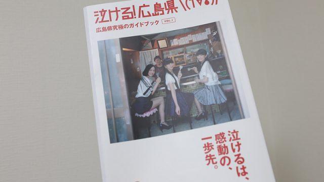 Perfumeがいっぱい!「泣ける!広島県 究極のガイドブック」を手に入れたぞ!