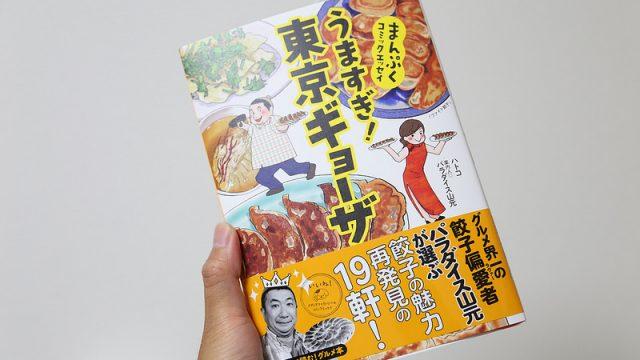 【必見!】餃子好きの為のマンガ本!「うますぎ! 東京ギョーザ」を買ってみたぞ!