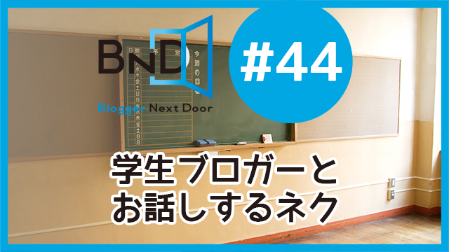 【告知】9/4はブロネクオンエアー#44「学生ブロガーとお話しするネク」だぞ! #ブロネク
