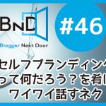 bnd46-kokuchi-eyecatch