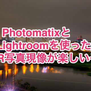 うぉ!簡単!PhotomatixとLightroomでのHDR写真現像が楽しいぞ! #HDR