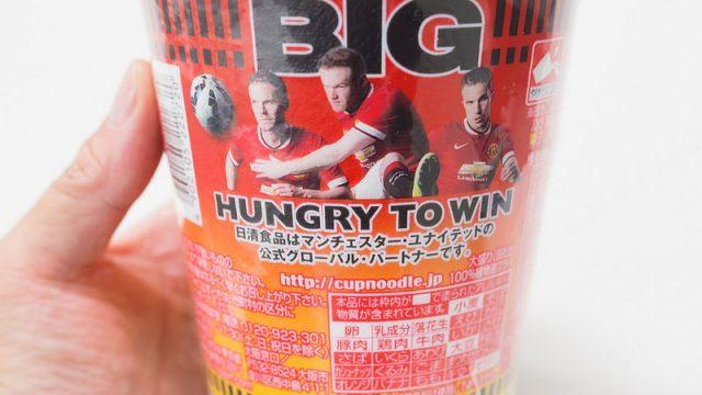 【新商品】マンチェスター・ユナイテッドコラボのカップヌードル「RED DEVIL BIG」を食べてみたぞ!