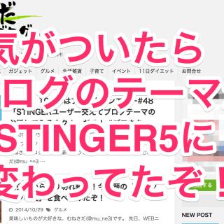 STINGERってこんなにカンタンなの!?お試しのつもりが即適用!ブログのテーマが気がついたら変わっていたぞ! #ブロネク #stinger5