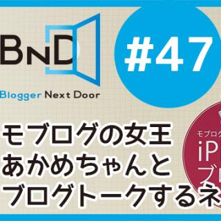 【告知】10/16はブロネクオンエアー#47 「モブログの女王あかめちゃんとブログトークするネク!」だぞ! #ブロネク