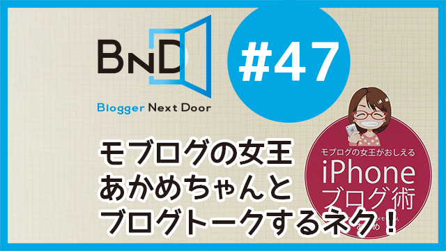 bnd47-kokuchi-eyecatch