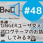 bnd48-kokuchi-eyecatch