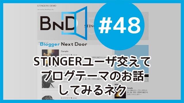 【告知】10/30はブロネクオンエアー#48 「STINGERユーザー交えてブログテーマのお話してみるネク!」だぞ! #ブロネク