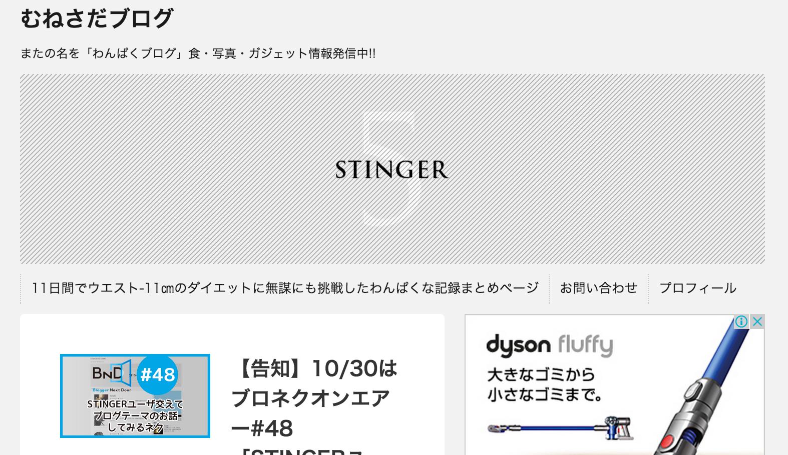 stinger5ver20141011_のカスタマイズ_—_WordPress