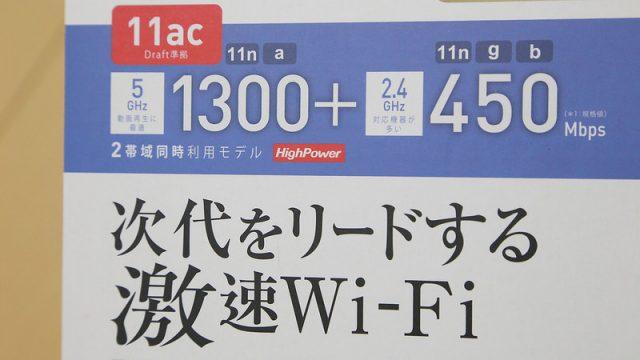 iPhone6に最適!5sに比べて2.8倍早くなる規格に対応した、激速Wi-Fi親機「WZR-1750DHP2」を購入したぞ!