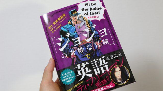 ジョジョのセリフで英語を勉強デキルッ!この本めちゃ良さそうだぞ!