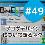 bnd49-kokuchi-eyecatch