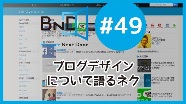 【告知】11/13はブロネクオンエアー#49 「ブログデザインについて語るネク!」だぞ! #ブロネク