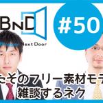 bnd50-kokuchi-eyecatch-02