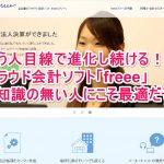 freee_top