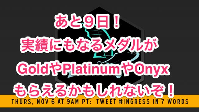 【Ingress】あと9日!実績にも使えるGoldやPlatinumやOnyxメダルがもらえるかもしれないイベントが開始だぞ!