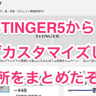 ブログのテーマをSTINGER5にしてまず最初にいじった設定をまとめたぞ!
