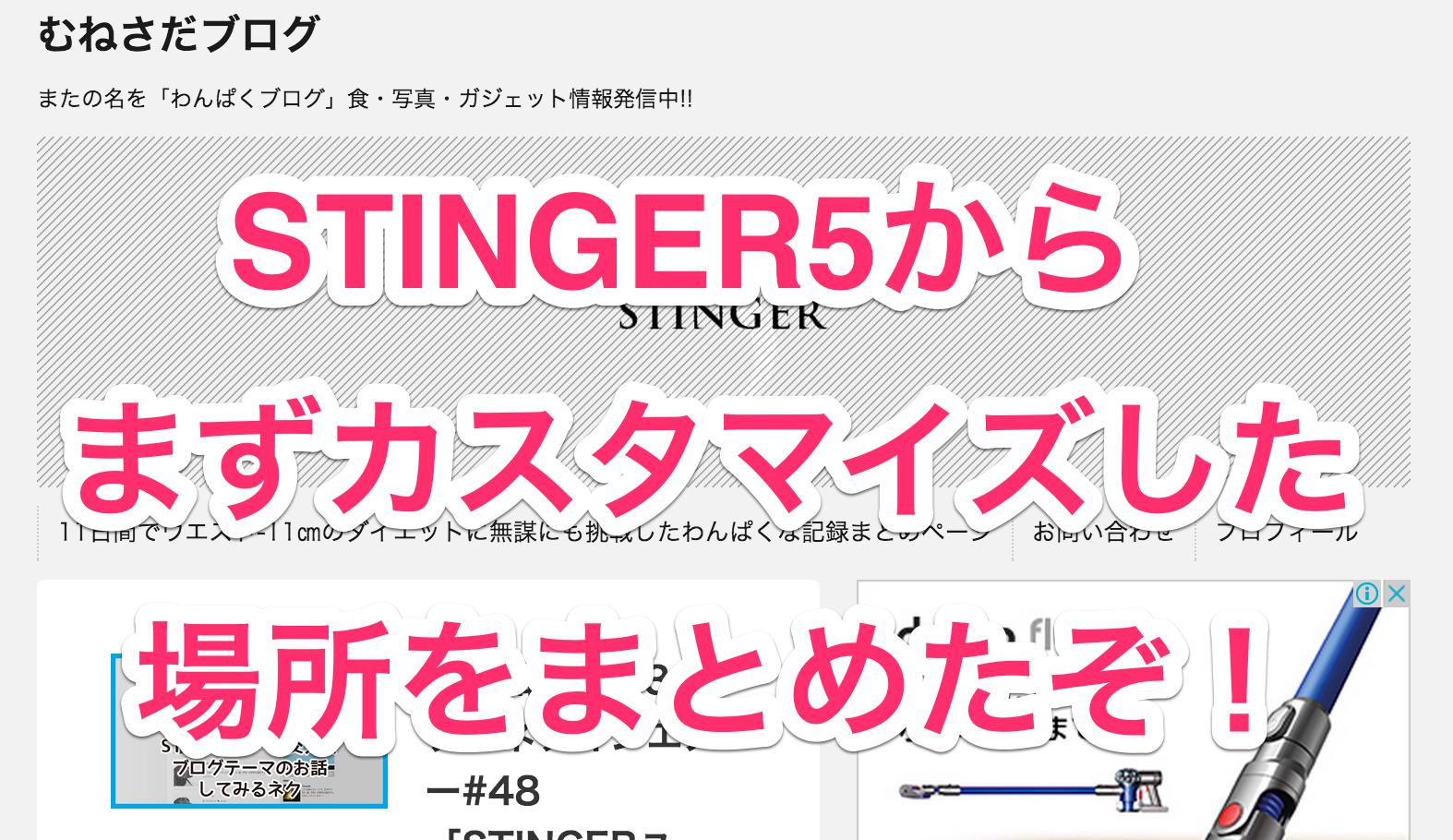 stinger5ver20141011_のカスタマイズ_—_WordPress 2