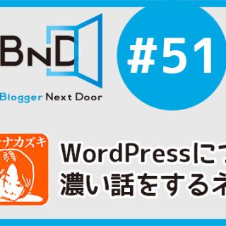 【告知】12/11はブロネクオンエアー#51 「WordPressについて濃い話をするネク!」だぞ! #ブロネク